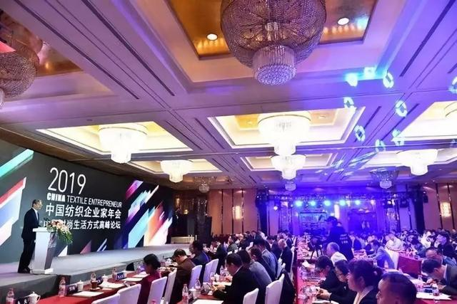 第一时间|遇见未来生活方式,激活城市时尚魅力!2019中国纺织企业家年会中国时尚生活方式高峰论坛在宁波召开