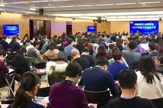 纺织头条|中纺联2019年度工作总结大会提出,行业中长期发展分析研判是2020年行业工作重中之重