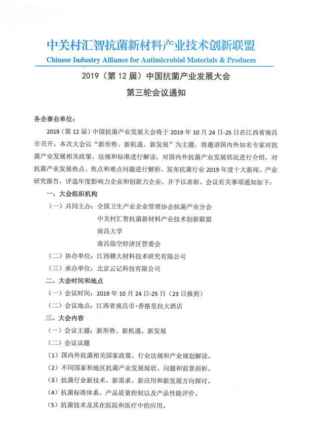 2019(第12届)中国抗菌产业发展大会将于10月举办