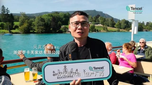 越绿色,越舒适,中国家纺品牌兰精奥地利发现之旅