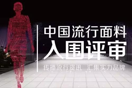 """""""2016中国国际面料设计大赛""""首设""""美丽诺""""奖项(图2)"""